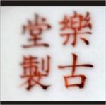 Le Gu Tang Zhi_19_13