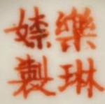 Le Lin X Zhi_23_25
