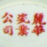 Li Hua Ci Ye Gong Si_09_06