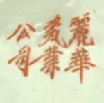 Li Hua Ciye Gongsi_20_11
