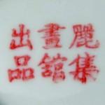 Li Ji Hua Guan Chu Pin_01_6