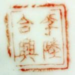 Li Lu He Xing 1926_16_30