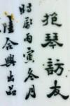 Li Lu He Xing 1926_16_30i