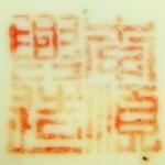 Li Shun Xing Zao 1917_13_21