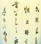 Li Shun Xing Zao 1917_13_21i