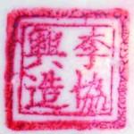 Li Xie Xing Zao 1914_14_54