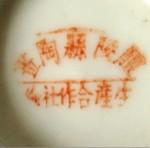 Liling Xian Tao Hua Sheng Chan He Zuo She Hui_26_42
