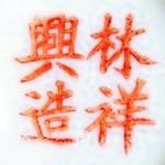 Lin Xiang Xing Zao_12_07