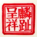 Lin Zhi Cheng Xian_08_10
