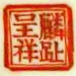 Lin Zhi Cheng Xian_08_11