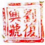 Liu Fu Xing Hao 1918_16_02