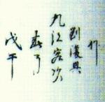 Liu Fu Xing Hao 1918_16_02i