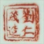 Liu Ren Mao Zao_28_12