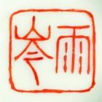 Liu Yucen mark_12_27