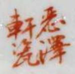 Lize Xuan Ci_24_32