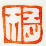Lu_06_28