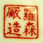 Luo Sen Chang Zao_10_28