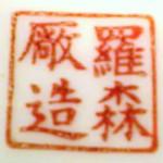 Luo Sen Chang Zao_11_16