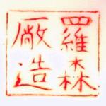 Luo Sen Chang Zao_16_48