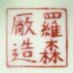 Luo Sen Chang Zao_4_35