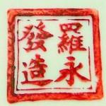 Luo Yong Fa Zao 1917_13_23