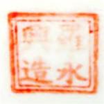 Luo Yong Xing Zao 1918_10_07