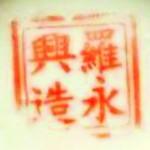 Luo Yong Xing Zao_10_05