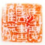 Ma Qing Yun Hua Ya Chi 1916_14_59