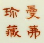 Man Fu Mi Cang_19_03