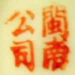 Minan Gongsi_10_26