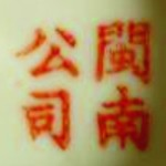 Minan Gongsi_3_16