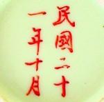 Ming Guo Er Shi Yi Nian Shi Yue 1932_3_21