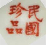 Ming Guo Zhen Pin_20_03