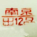 Nan Jing Chu Pin_12_03