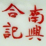 Nan Xing He Ji_12_06