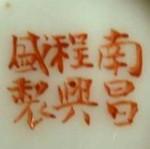 Nanchang Cheng Xing Sheng Zhi_24_65