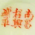 Nanchang Cheng Xing Sheng Zhuan 1933_4_34