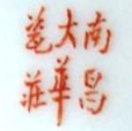 Nanchang Da Hua Ci She_28_53