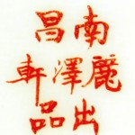 Nanchang Lize Xuan Chu Pin 1946_18_94