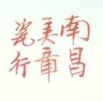 Nanchang Mei Zhang Ci Hang_21_10