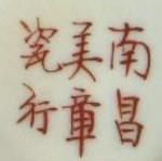 Nanchang Mei Zhang Ci Hang_24_38
