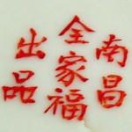 Nanchang Quan Jia Fu Chu PIn_5_24