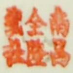 Nanchang Quan X Ci She 1954_24_62