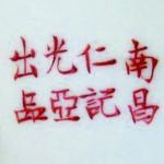 Nanchang Ren Ji Guang Ya Chu Pin_11_12
