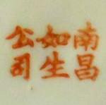 Nanchang Ru Sheng Gongsi_24_55