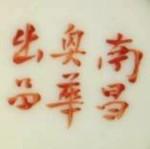 Nanchang X Hua Chu Pin 1923_24_61