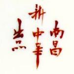 Nanchang Xin Zhong Hua Chu Pin 1947_5_3