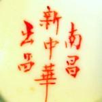 Nanchang Xin Zhong Hua Chu Pin_07_06