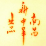 Nanchang Xin Zhong Hua Chu Pin_10_25