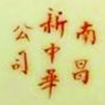 Nanchang Xin Zhong Hua Gongsi 1925_5_19 - Copy